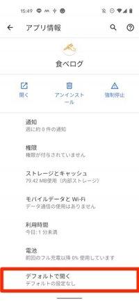 スマホ画面 デスクトップ サイト