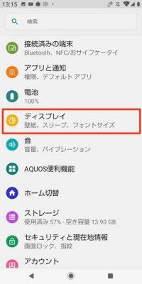 「AQUOS sense plus 」でフォントサイズ/画面表示サイズを変更する