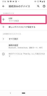 Android 接続済みのデバイス