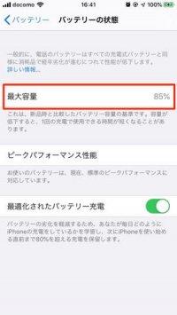 店舗に持ち込んでiPhoneのバッテリーを交換する手順