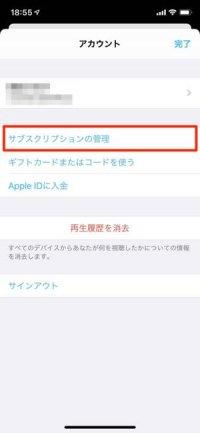 無料期間中にApple TV+を解約する