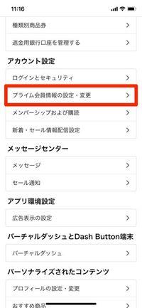 Amazon アプリ メニュー アカウント設定