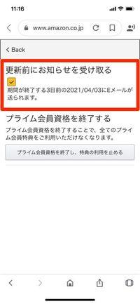 Amazon プライム会員情報 更新前通知設定