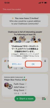 すでにクラブハウスユーザーである誰かに招待してもらう場合