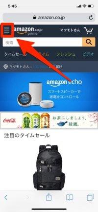 Amazon メニュー