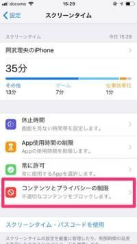 iOS うっかり削除防止 2