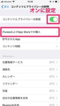 iOS うっかり削除防止 3