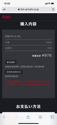 FODプレミアム 登録 AmazonPay