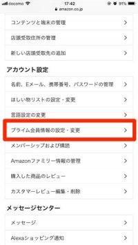 Amazonプライム・ビデオ アカウント設定