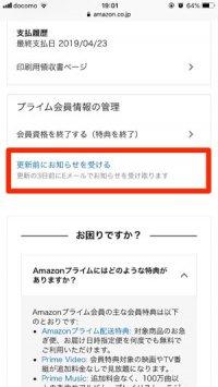 Amazonプライム・ビデオ プライム会員情報の管理