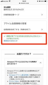 Amazonプライム・ビデオ プライム会員情報の管理 通知の設定