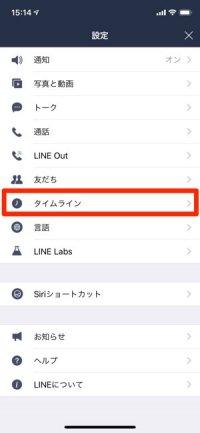 LINE 設定 タイムライン