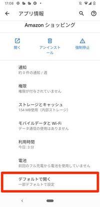 Amazonショッピングアプリ デフォルトで開く
