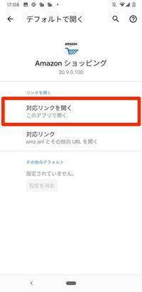 Amazonショッピングアプリ 対応リンクを開く