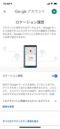 Googleマップ 設定 個人的なコンテンツ ロケーション履歴 タブをオン