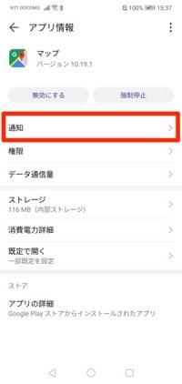 Android 設定 アプリ マップ 通知