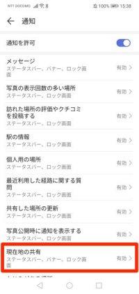 Android 設定 アプリ マップ 通知 現在地の共有