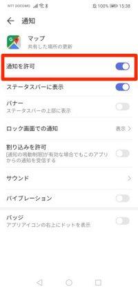 Android 設定 アプリ マップ 通知 通知を許可