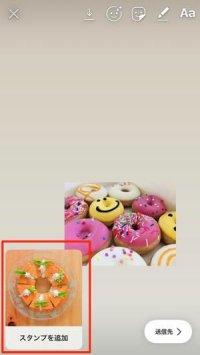 ストーリーでは、2枚以上の写真をコラージュできる:iPhone