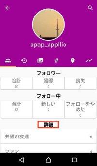Android:無料でフォロー確認やコメント・いいね!分析ができる「Follower Analyzer for Instagram」