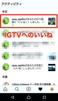 通知:IGTV/インスタライブ