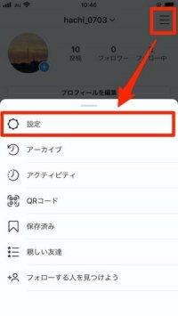 インスタアプリでTwitterとの連携を設定する