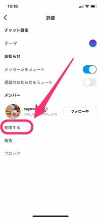 制限 中 の アカウント インスタ Instagramで制限されるアクションと解除までの時間はどのくらい?