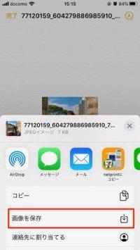 画像をタップし、共有ボタンから端末へ保存する
