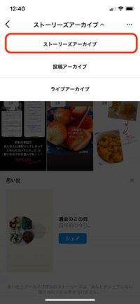 ストーリーアーカイブ・保存