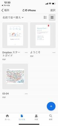 iPhone ファイル 保存 PDF
