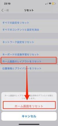 ホーム画面のレイアウトをリセットする(iPhone)