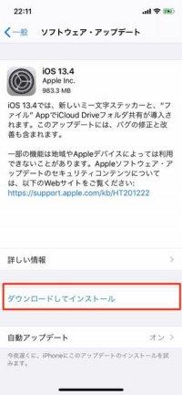 iOS/Androidを最新版にアップデートする