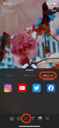 「デコレーション機能」で背景画像にSNSリンクやアバターを設置する