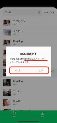 音楽(BGM)を設定する(LINEミュージック連携)