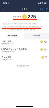 LINE 保有コイン225 自動変換されたコイン225