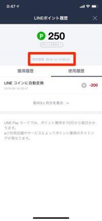LINEポイント 有効期限表示
