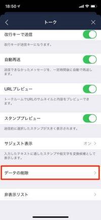 iOS版LINEでトーク履歴を全削除する