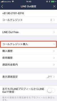 LINE LINEOut設定 コールクレジット購入
