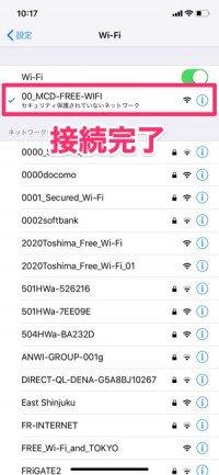 マクドナルドで無料Wi-Fiを使う登録(ログイン)方法、セキュリティ上の注意点なども解説【iPhone/Android】