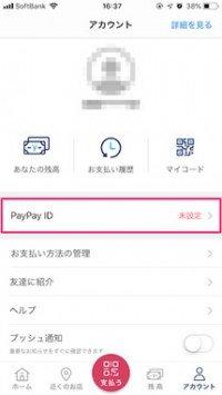 PayPay、送金機能を拡充