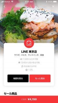 LINE、スマホでテイクアウトを事前注文できる「LINEポケオ」を先行リリース