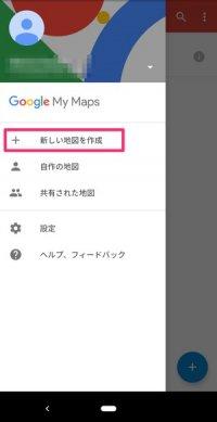 Googleマップの「マイマップ」作成方法と使い方【iPhone/Android/PC】