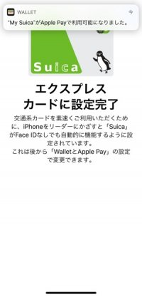Suicaを新しいiPhoneに追加する