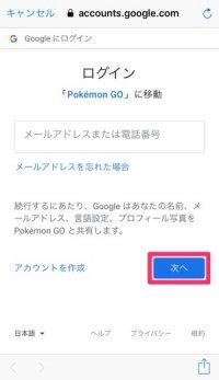 ポケモンGO 引き継ぎ Google