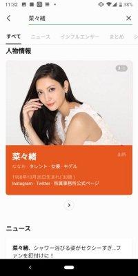 LINE 検索 アップデート Android版先行対応