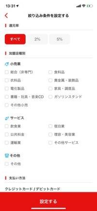 キャッシュレス還元マップアプリ 検索機能追加