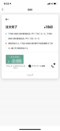 PayPay ミニアプリ機能