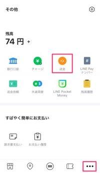 LINE Payアプリ アップデート 送金