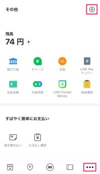 LINE Payアプリ アップデート 出金