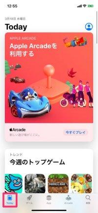 iPhone アプリをインストール 検索以外の方法